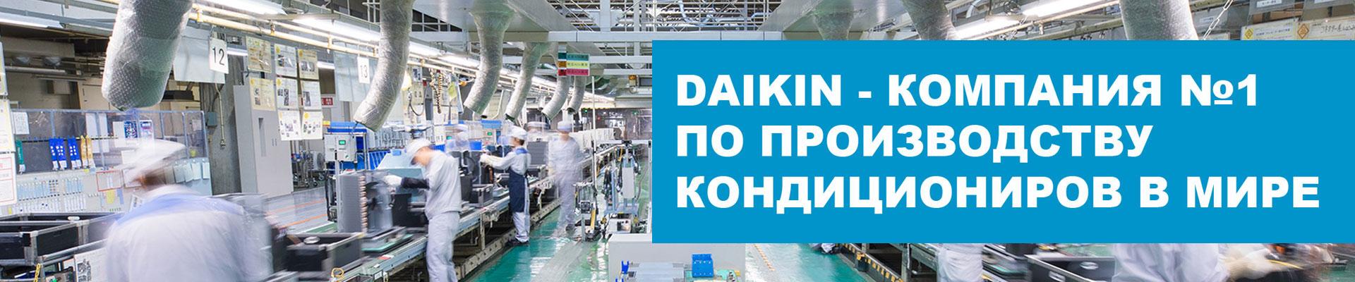 Daikin - Компания №1