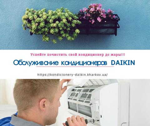 Обслуживание кондиционеров Daikin